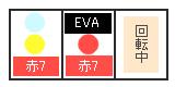 エヴァ魂の軌跡 リーチ目4